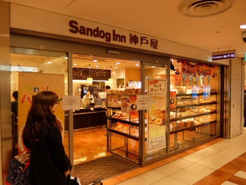 サンドッグイン神戸屋外観