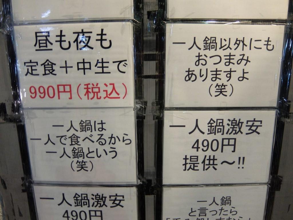 張り紙(笑)2