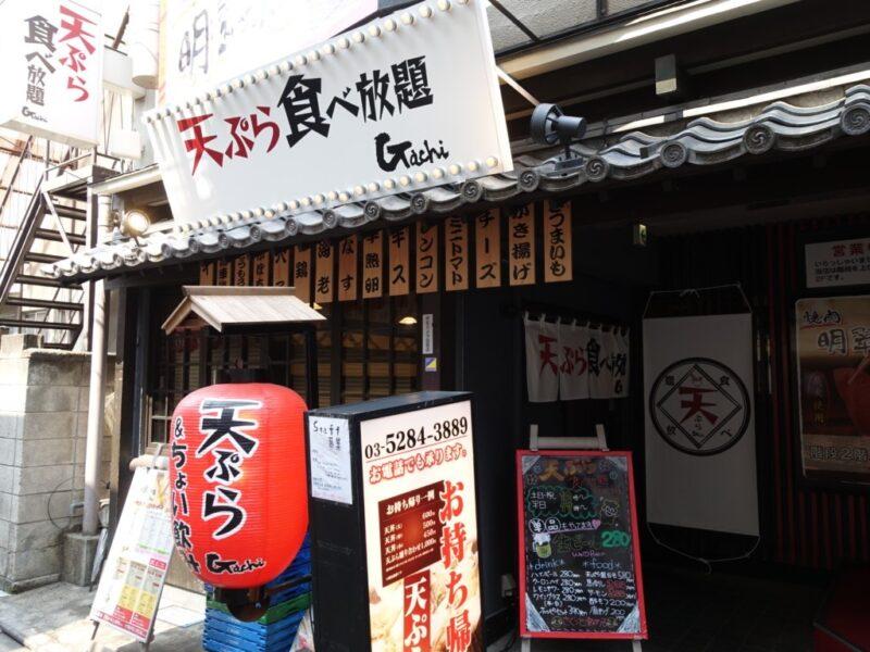 天ぷら食べ放題Gachi外観
