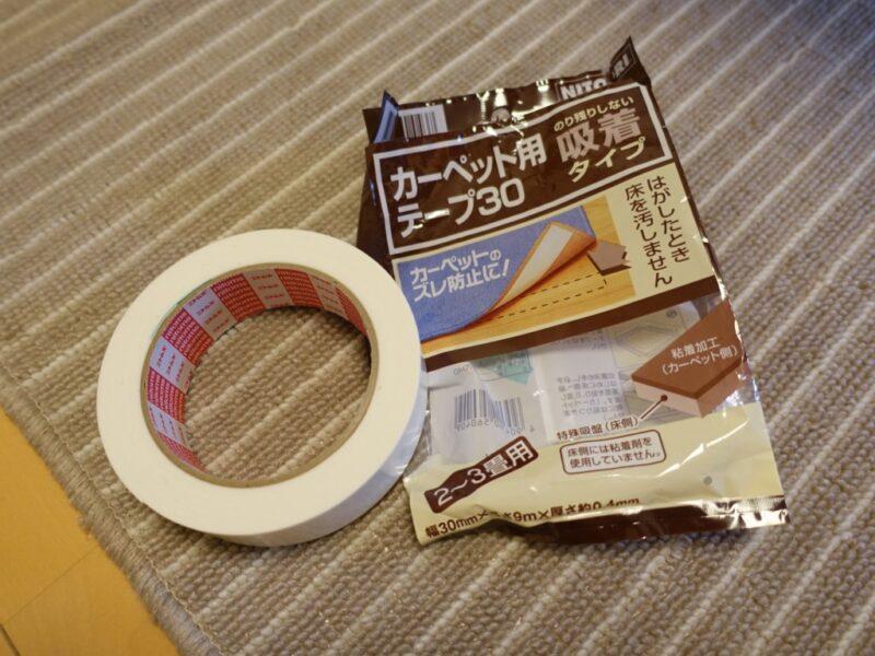 ラグ用テープ(ニトリ)