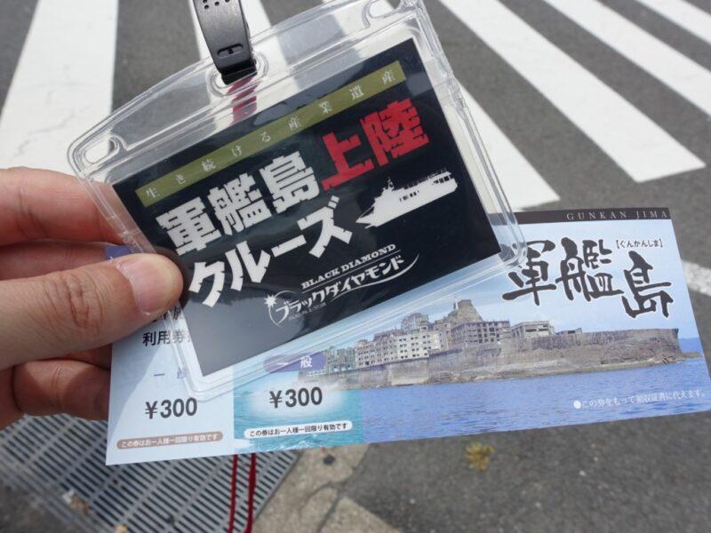 札とチケット