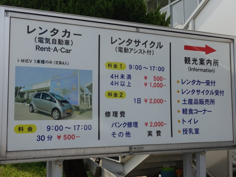 高島のレンタカーなど