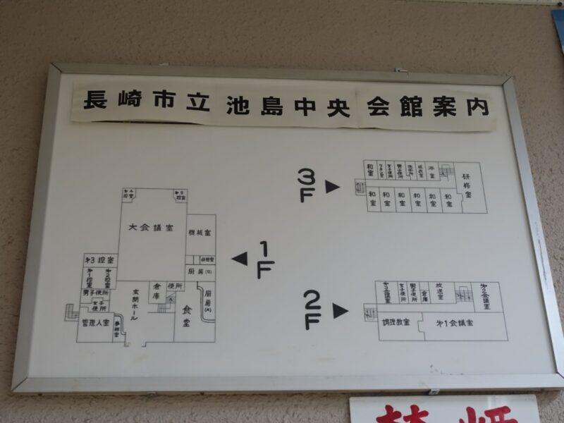 池島中央会館間取り図