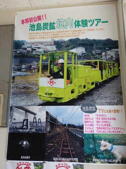 炭鉱ツアーのポスター
