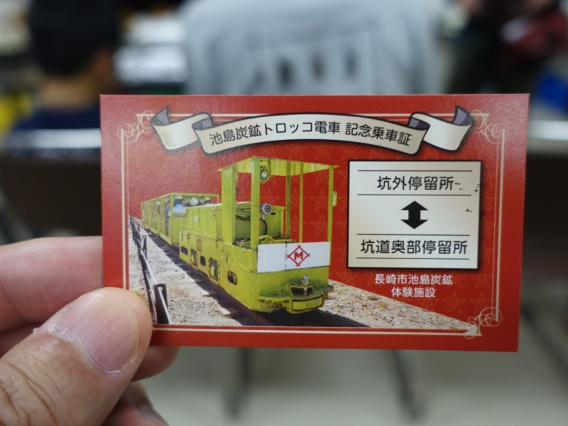 記念乗車券表