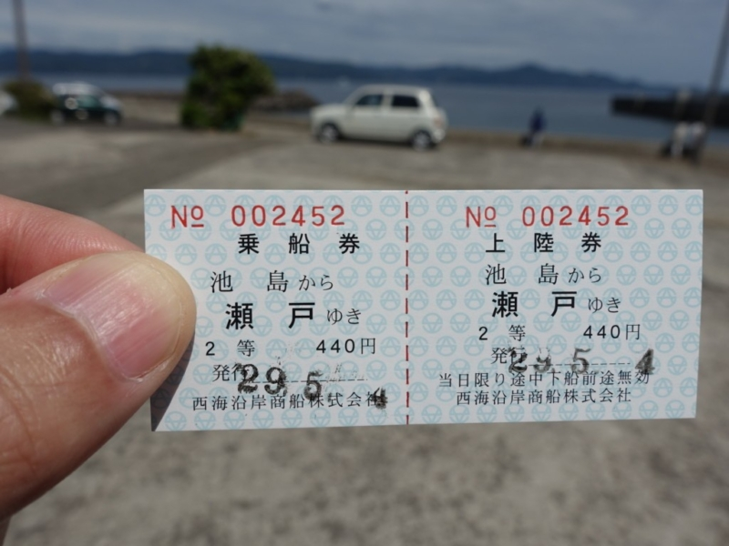 チケットを買う