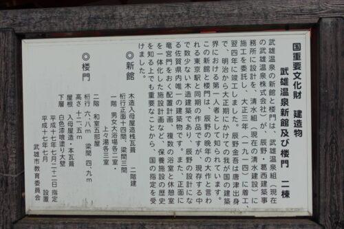 武雄温泉解説