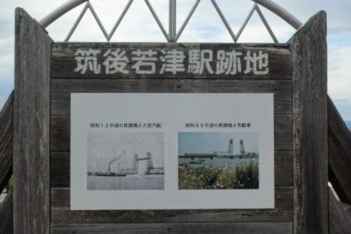筑後若津駅跡地