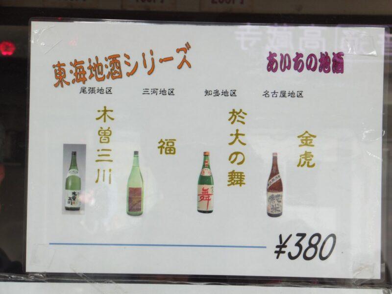 東海地酒シリーズ