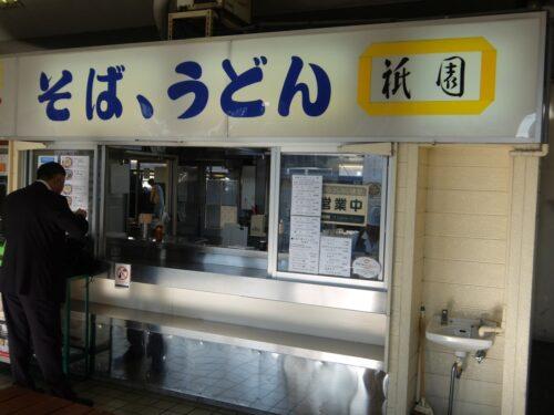 立ち食い蕎麦屋
