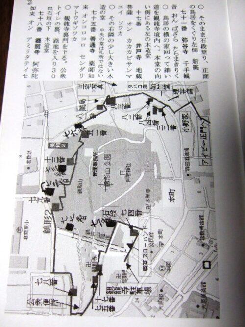 へんろ地図