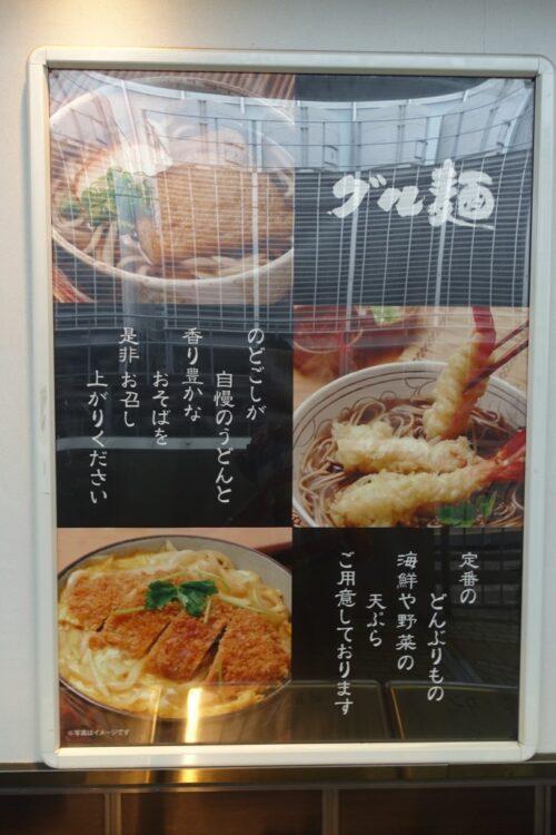 グル麺解説