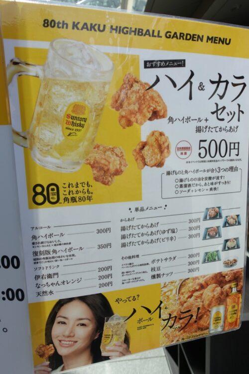 ハイ・カラセット500円