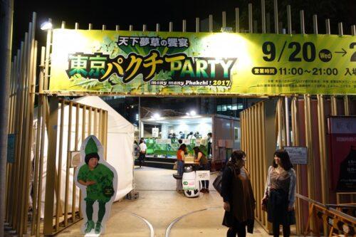 東京パクチーPARTY