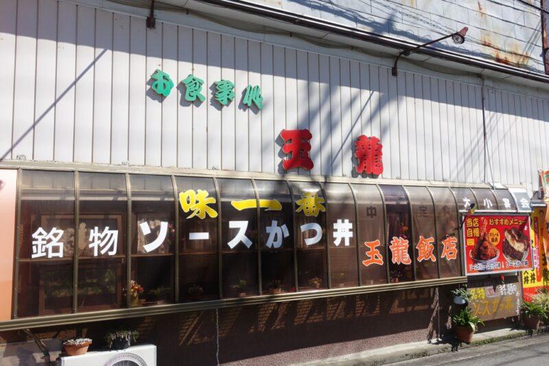 ソースカツ丼のお店