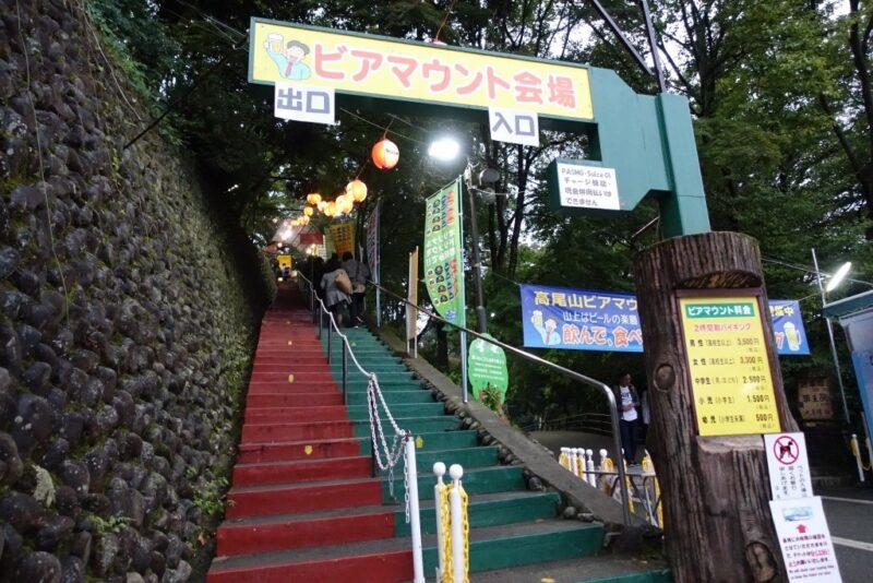 ビアマウントへの階段