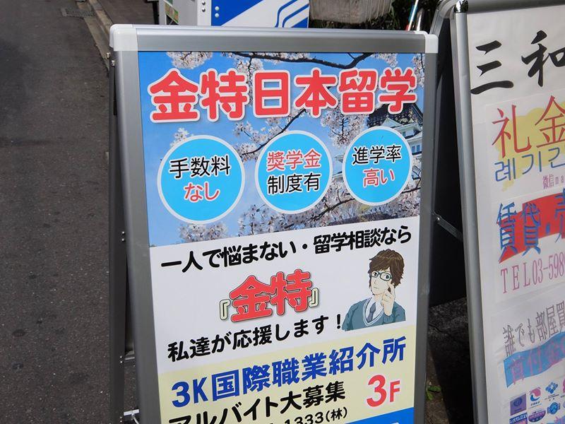 金持ち日本留学