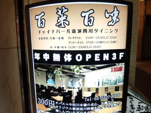四川料理店の看板