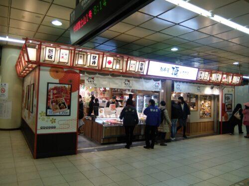 新宿駅駅弁売り場