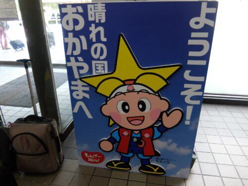 岡山空港のお出迎え