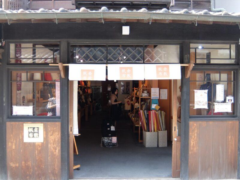 倉敷帆布の店