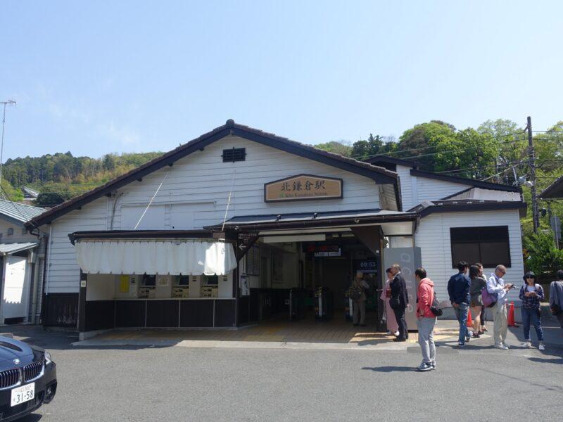 北鎌倉駅駅舎