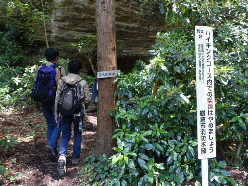 平成巡礼道