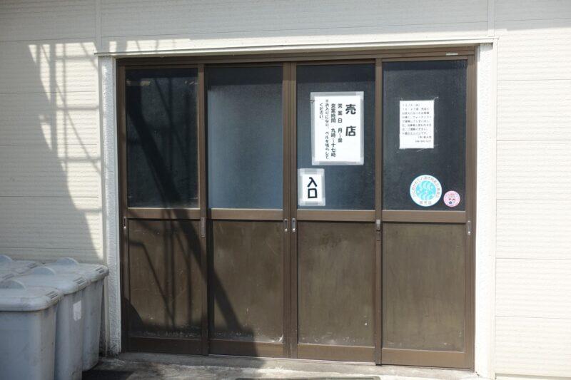 菊水堂売店