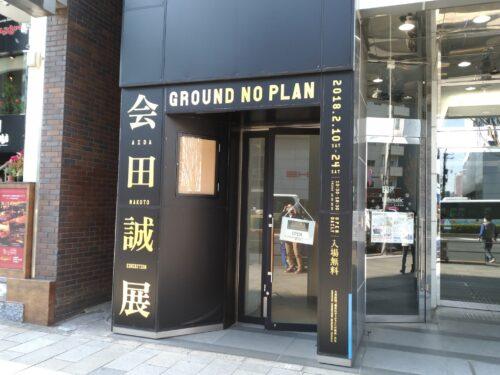 会田誠展の入り口
