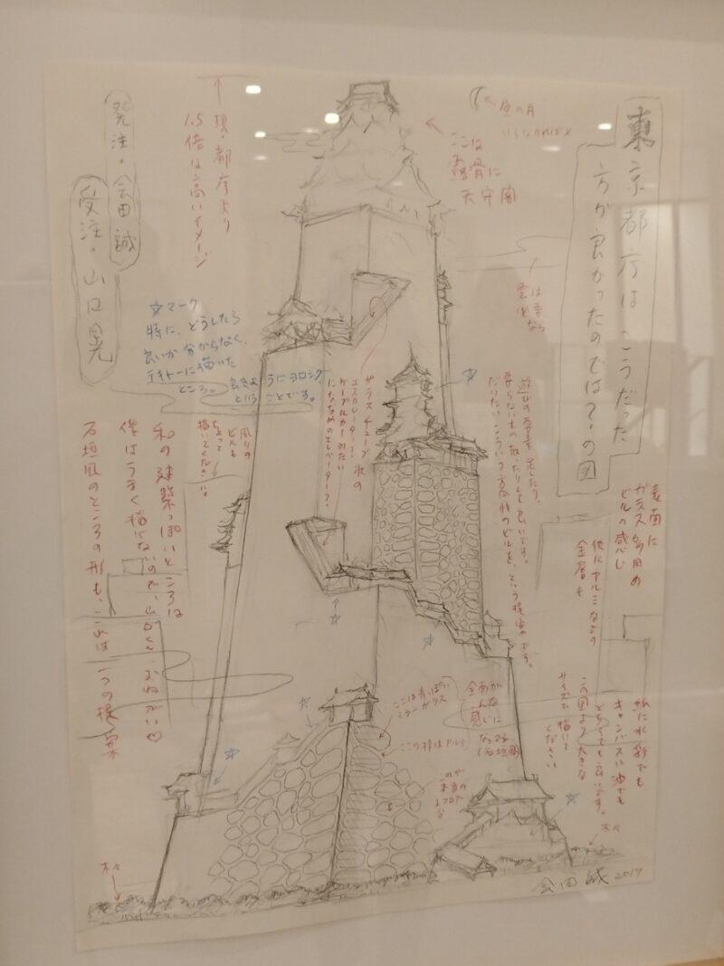 「東京都庁はこうだった方が良かったのでは?の図」