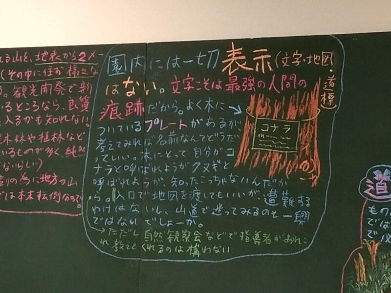 新宿御苑大改造計画3