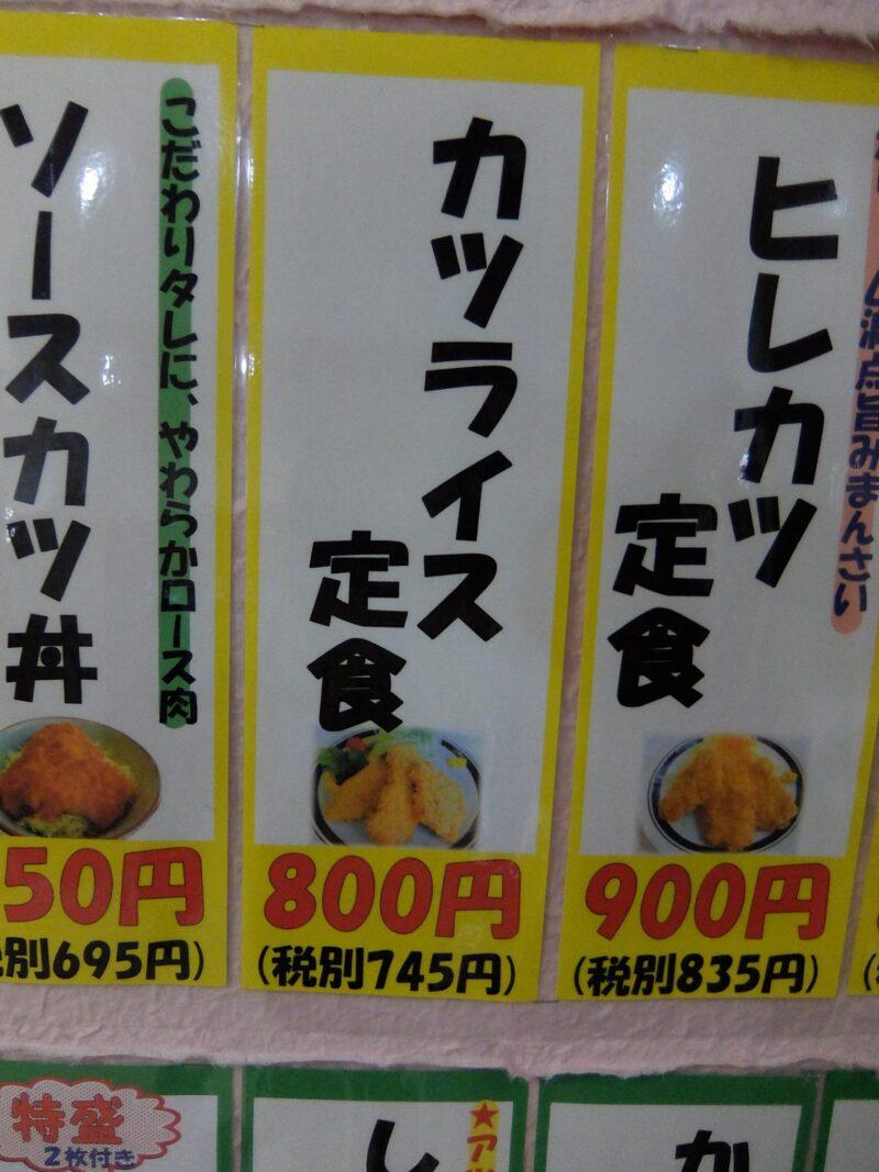 カツライス定食