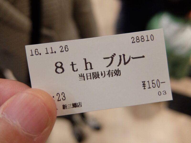 8thブルーの食券