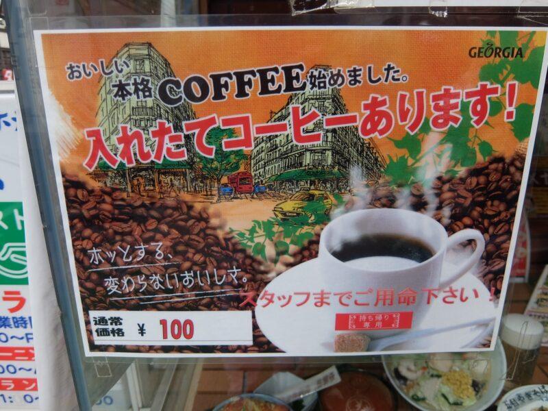 珈琲100円