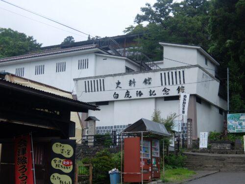 白虎隊の記念館