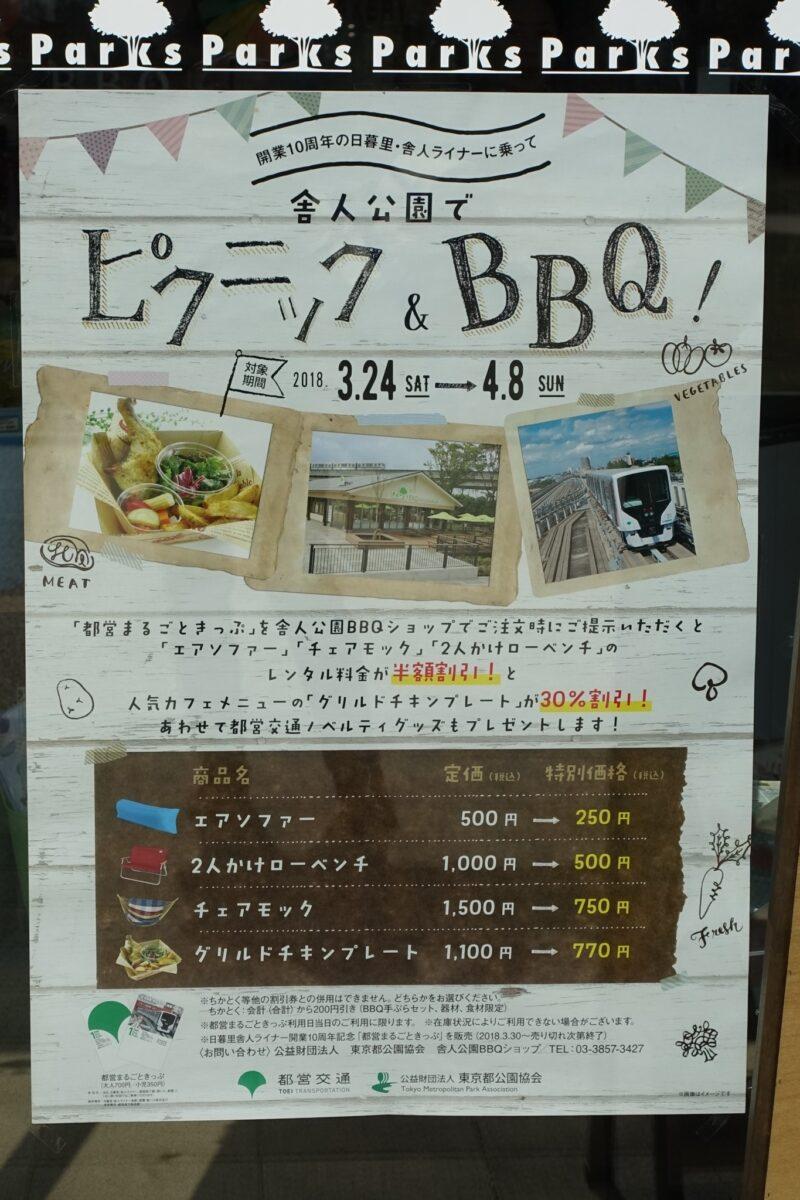 ピクニック&BBQ