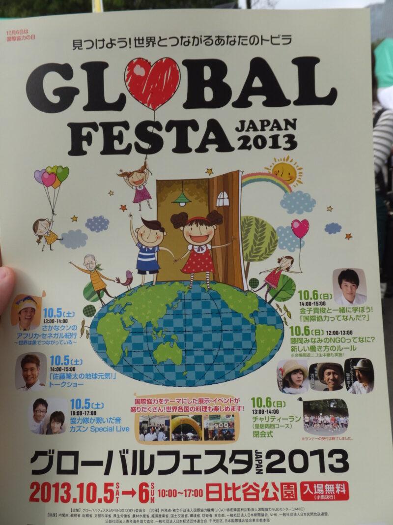 グローバルフェスタチラシ