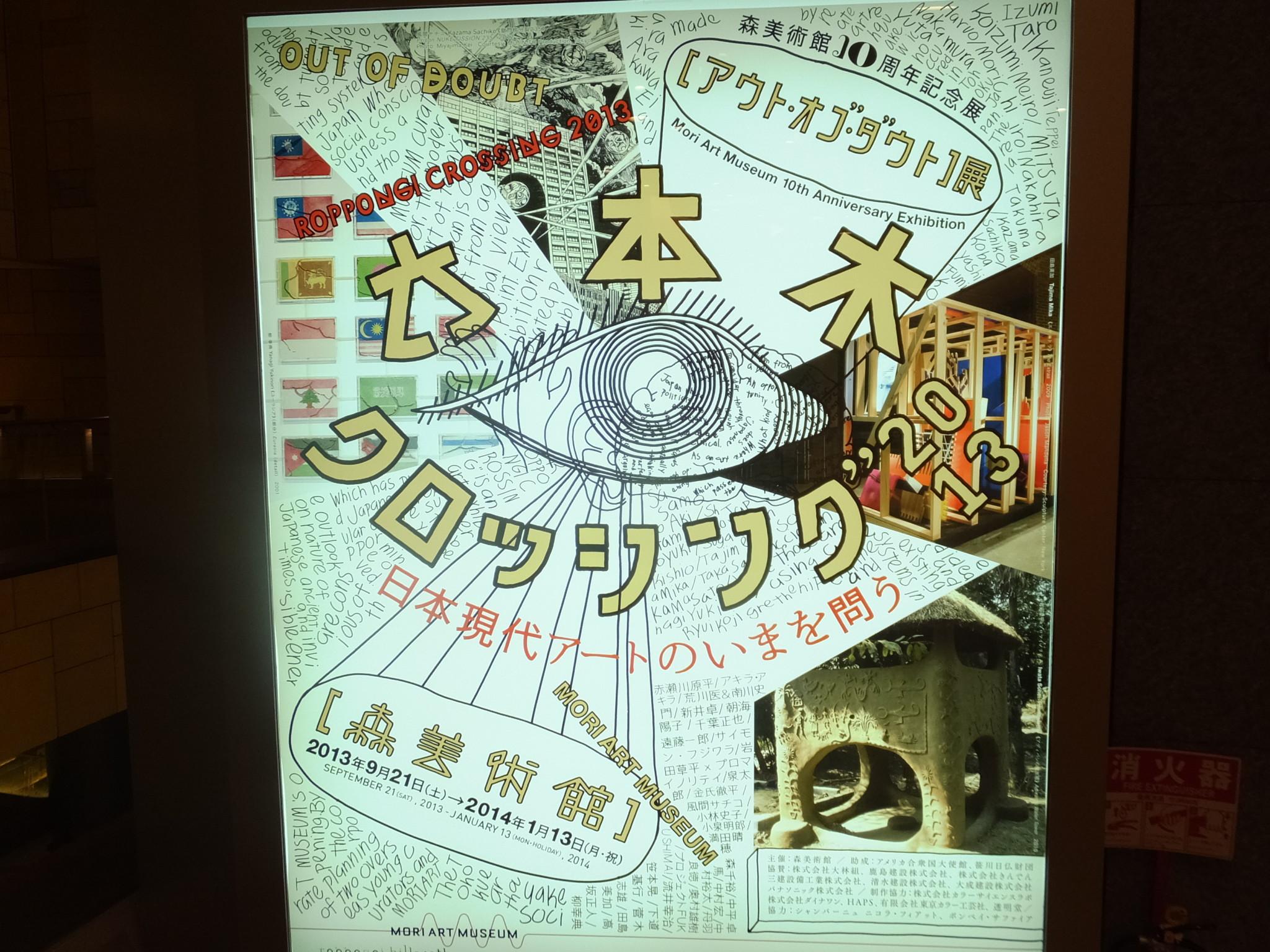 六本木クロッシング展2013