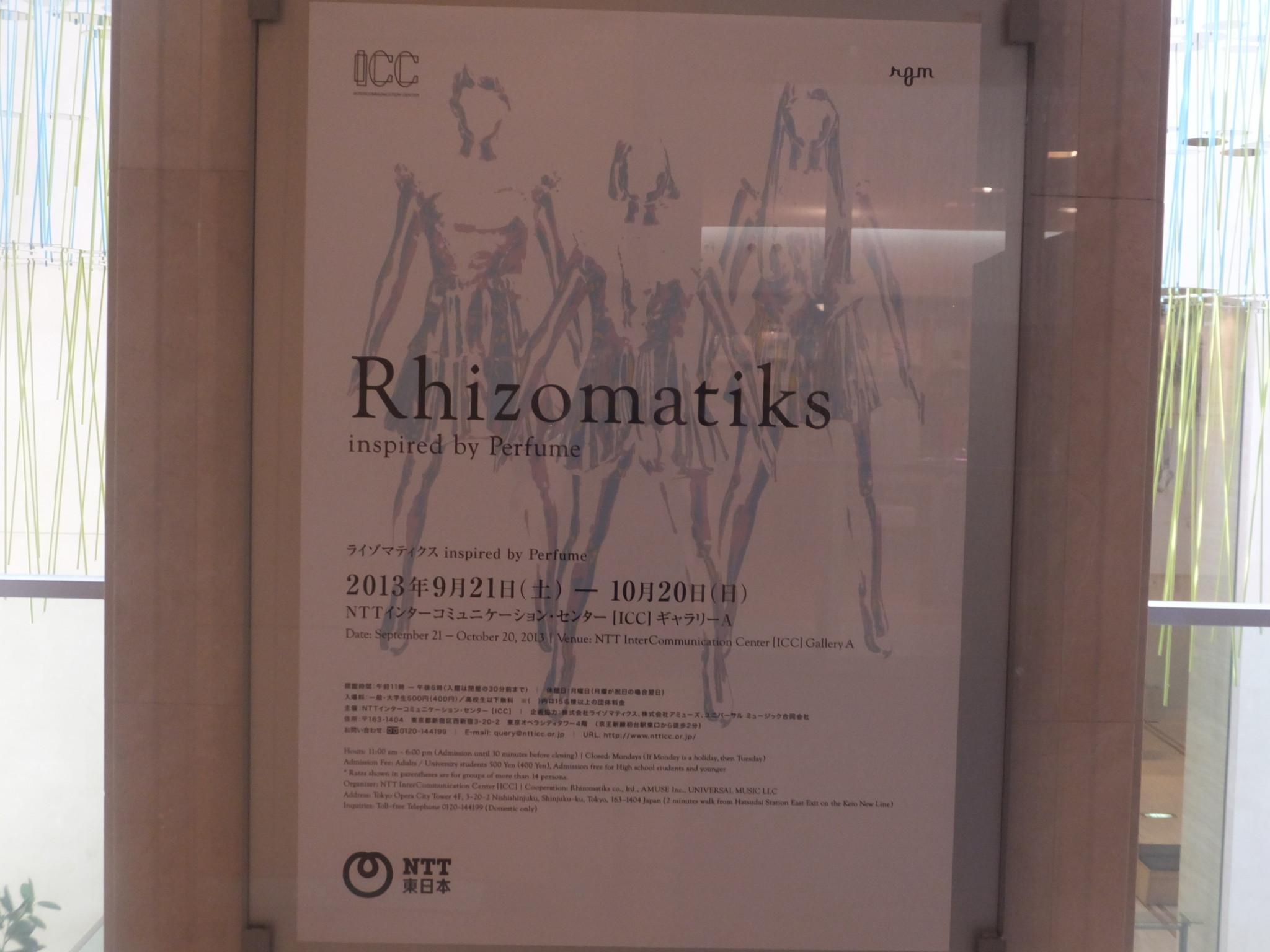 ライゾマティクス展