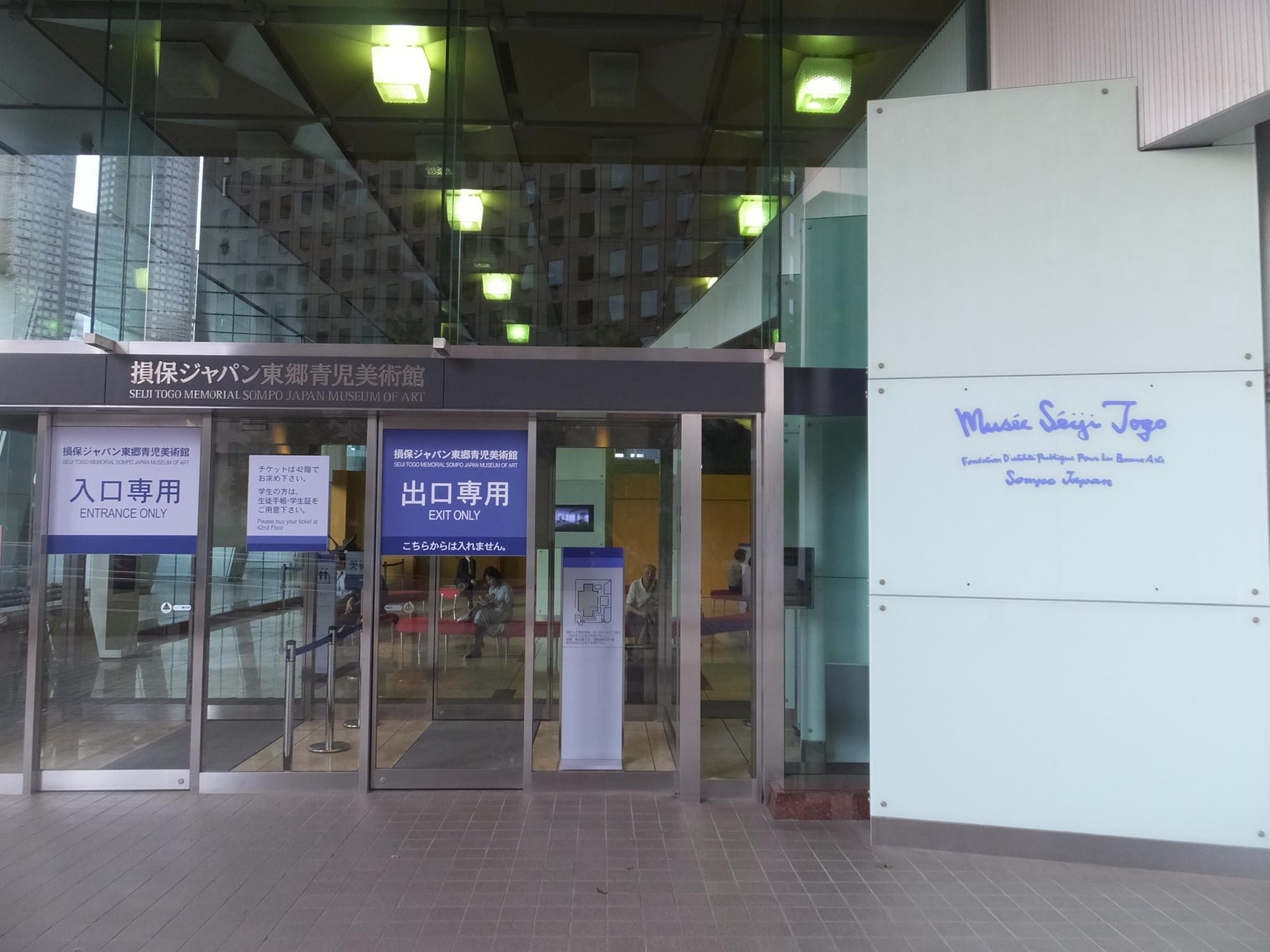 損保ジャパンのビル
