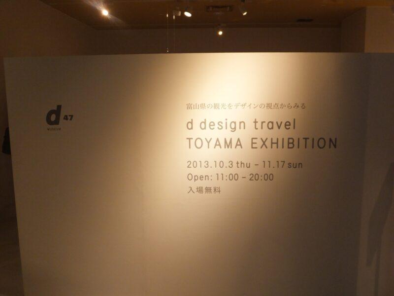 d design travel TOYAMA EXHIBITION