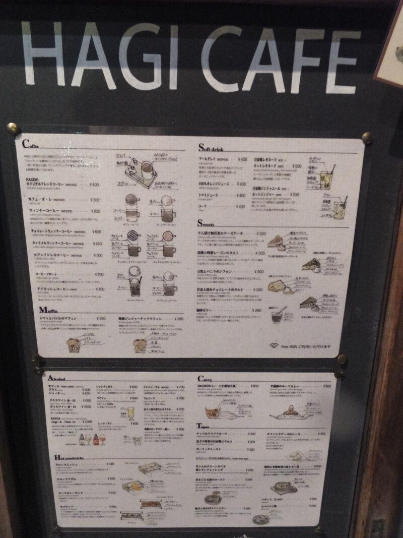HAGI CAFEメニュー