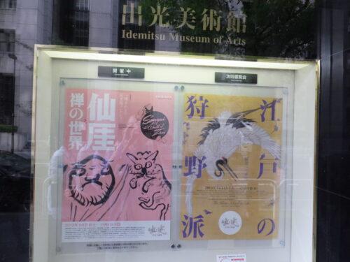 日本の美・発見VIII 仙厓と禅の世界