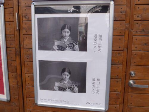 『植田正治の道楽カメラ』展