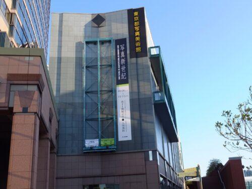 東京都写真美術案