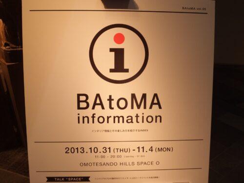 場と間 vol.05 BAtoMA information