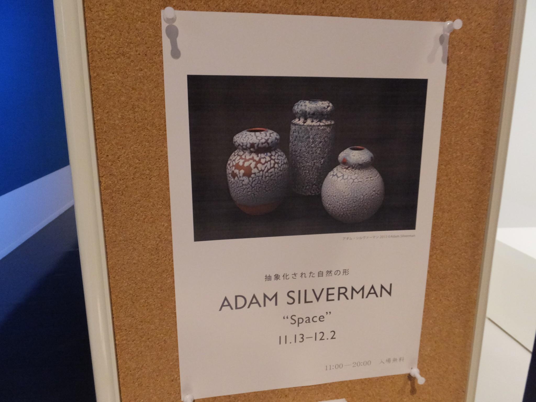 アダム・シルヴァーマン展 「Space」