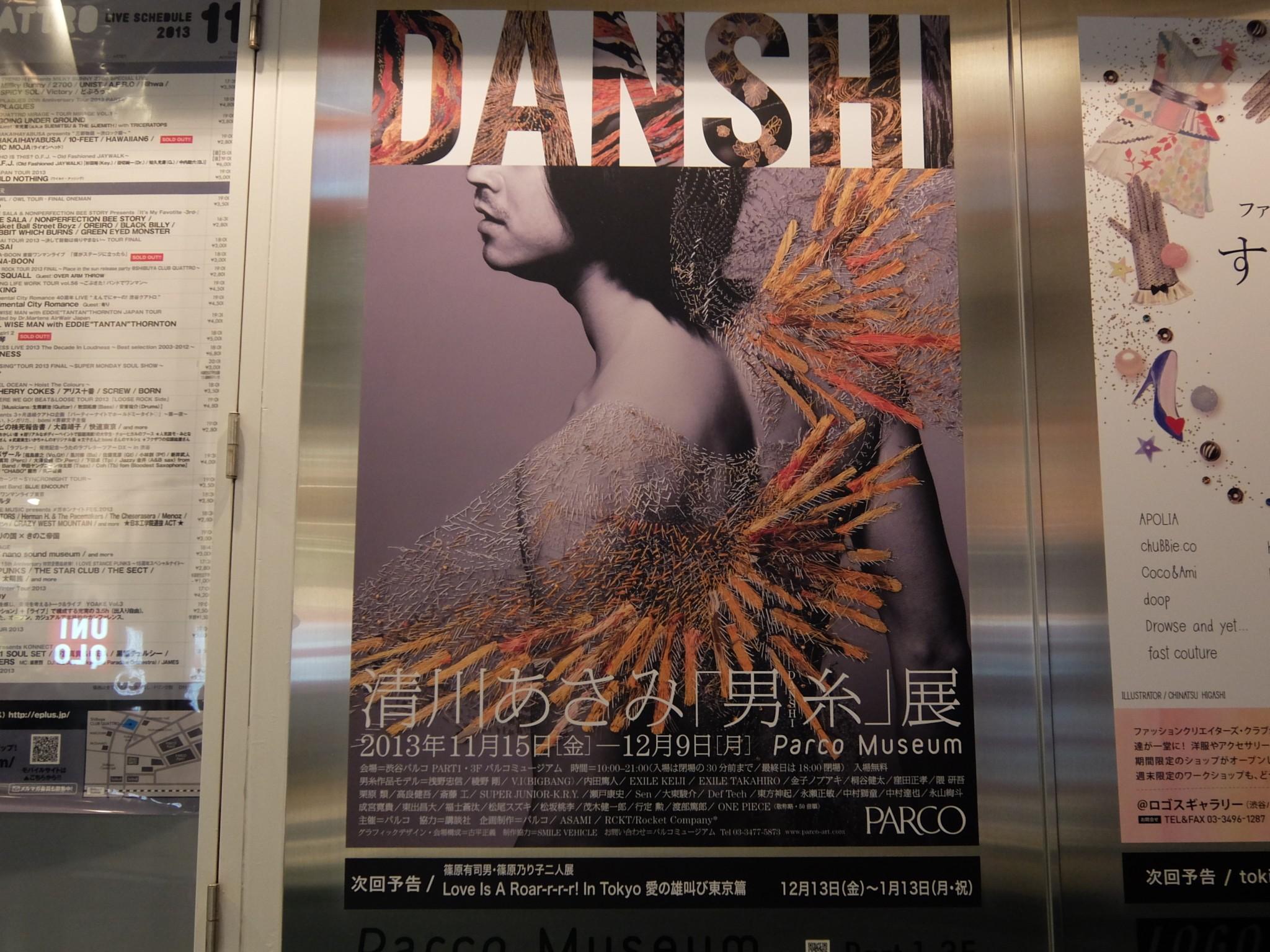 清川あさみ「男糸 DANSHI」展