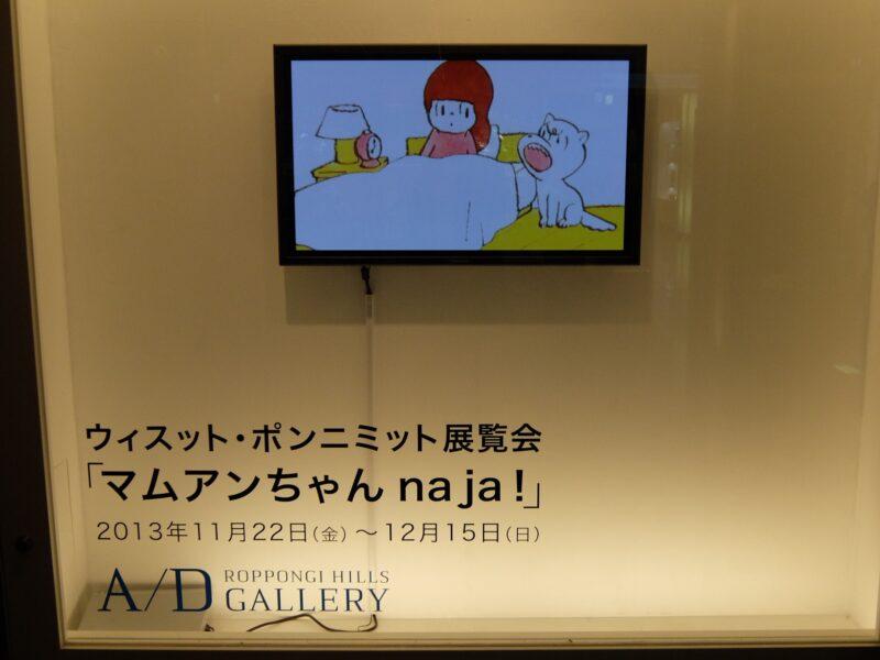 Wisut Ponnimit「マムアンちゃん na ja !」