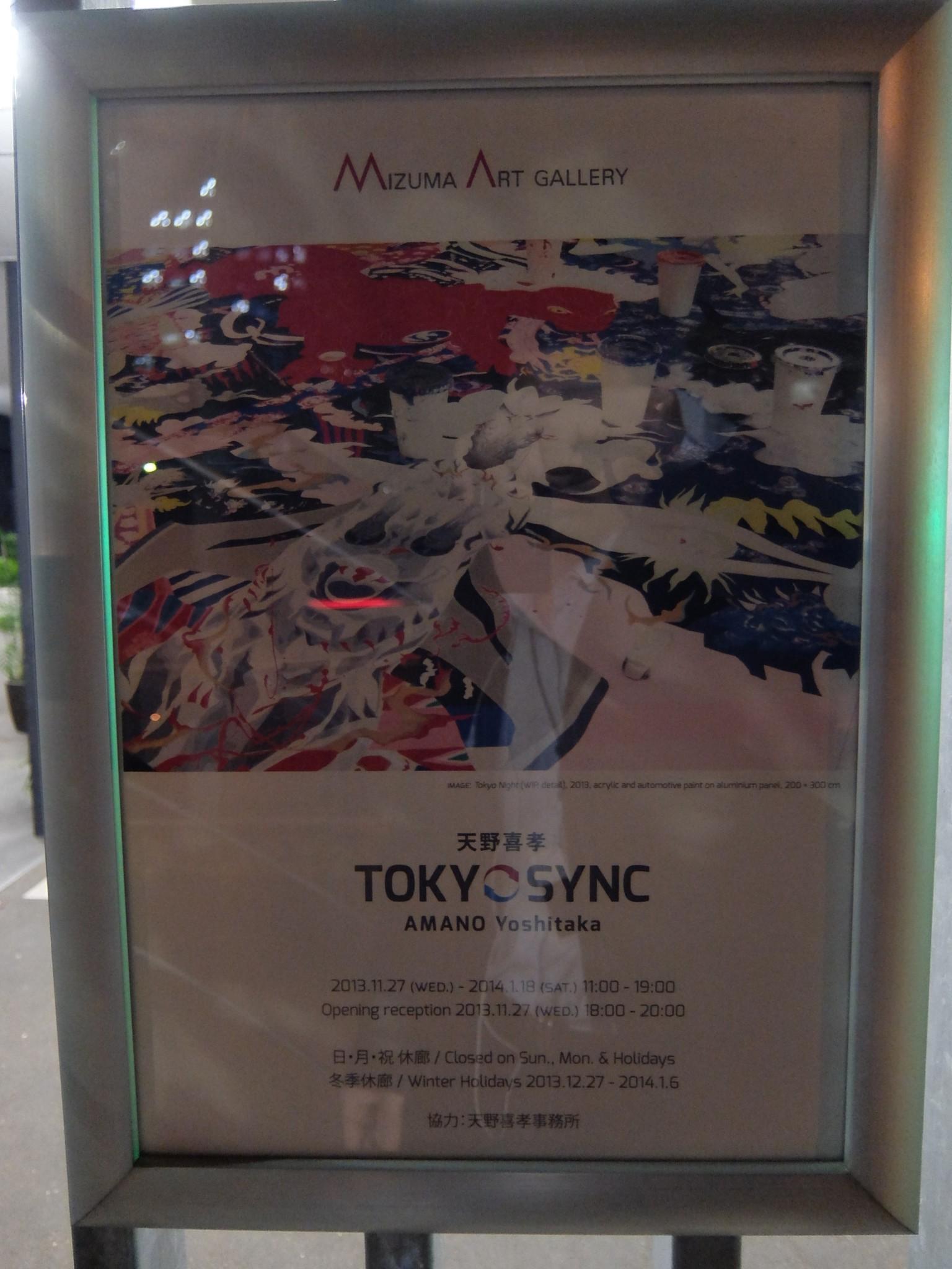 天野喜孝展 TOKYO SYNC